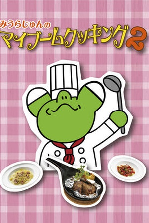 Miura Jun's My Boom Cooking 2