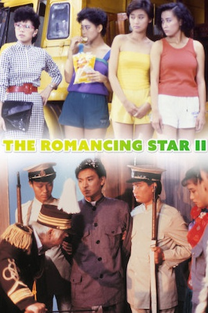 The Romancing Star II
