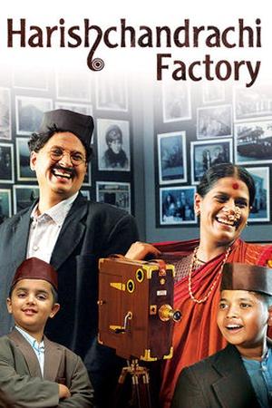 Harishchandrachi Factory