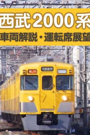 Seibu 2000 Kei Sharyo Kaisetsu: Unten Seki Tenbo