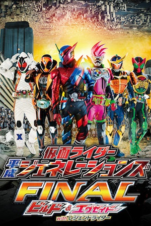 Kamen Rider Heisei Generations Final: Build and Ex-Aid with Legend Rider