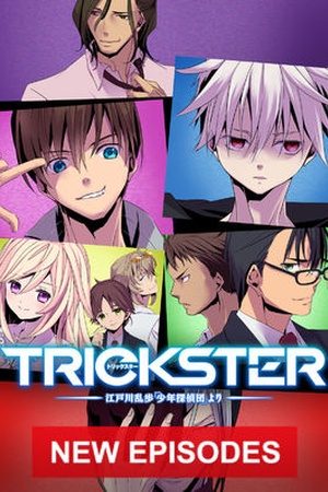 Trickster: From Edogawa Ranpo's 'The Boy Detectives Club'