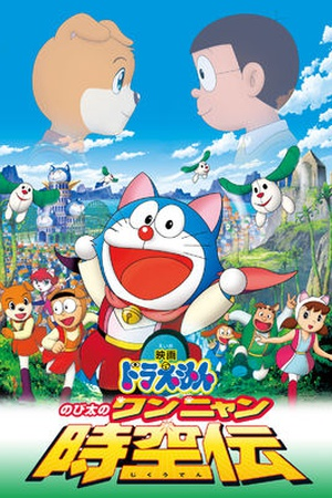 Doraemon the Movie: Nobita in the Wan-Nyan Spacetime Odyssey