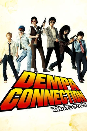 Dempa Connection