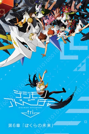 Digimon Adventure Tri. Chapter 6 'Our Future'