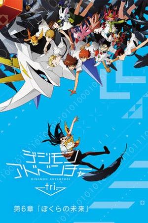 Digimon Adventure Tri. Chapter 6 'Our Future'