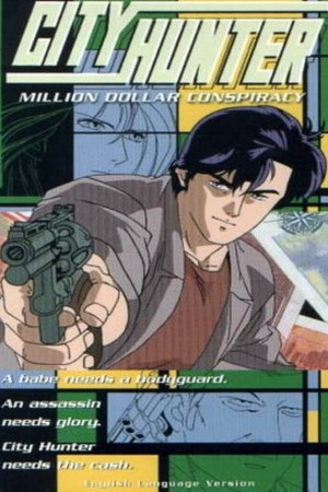 City Hunter: Million Dollar Conspiracy