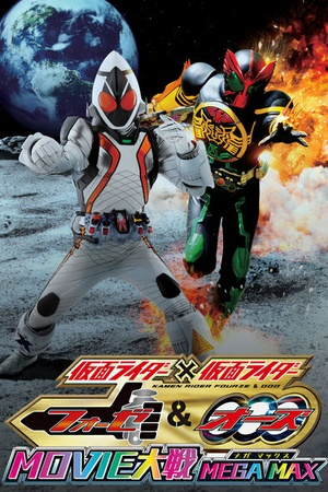 Kamen Rider × Kamen Rider Fourze and 000 Movie Wars Mega Max