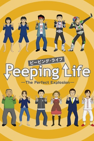 Peeping Life -The Perfect Explosion