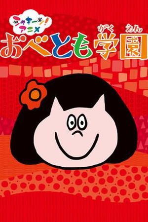 Shine! Anime: Obetomo Gakuen
