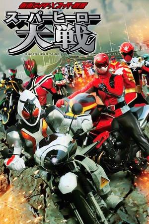 Kamen Rider × Super Sentai Super Hero Taisen
