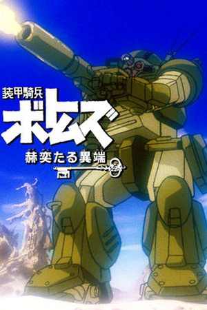 Armored Trooper VOTOMS: Shining Heresy