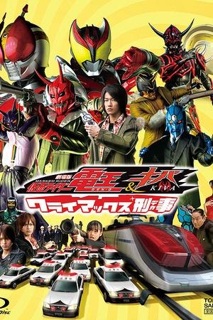 Kamen Rider Den-O and Kiva: Climax Deka
