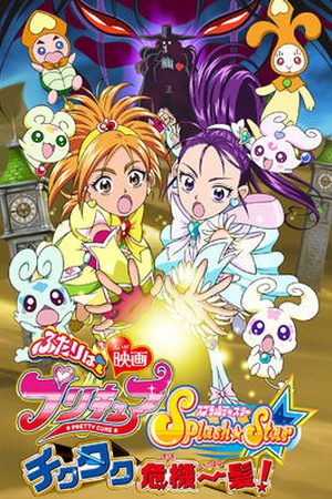 Pretty Cure Splash Star Tic-Tock Critical Moment!