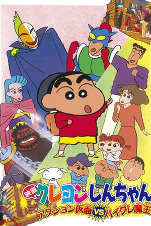 Crayon Shin-chan the Movie: Action Kamen vs. Leotard Devil