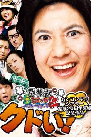 Kankonkin Theater 20th Anniversary Kudoi!