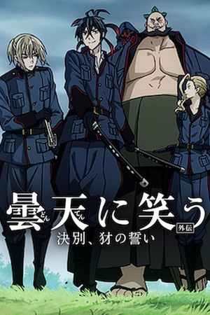 Laughing Under the Clouds Gaiden: Parting, the Oath of the Yamainu