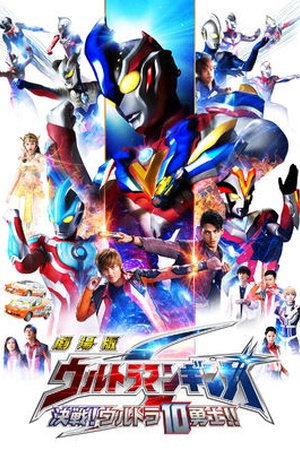 Ultraman Ginga S The Movie