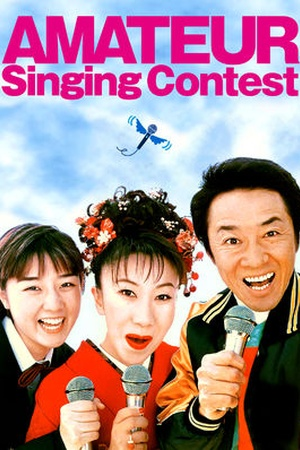 Amateur Singing Contest