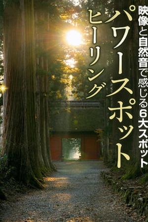 Spiritual Places in Japan
