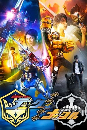 Gaim Gaiden: Kamen Rider Duke/Kamen Rider Knuckle