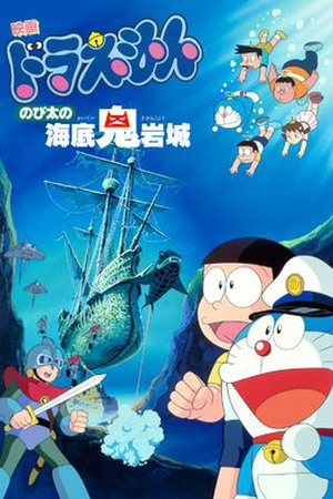 Doraemon the Movie: Nobita and the Castle of the Undersea Devil