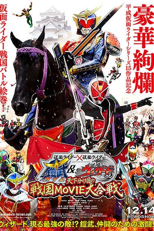 Kamen Rider × Kamen Rider Gaim and Wizard: The Fateful Sengoku Movie Battle