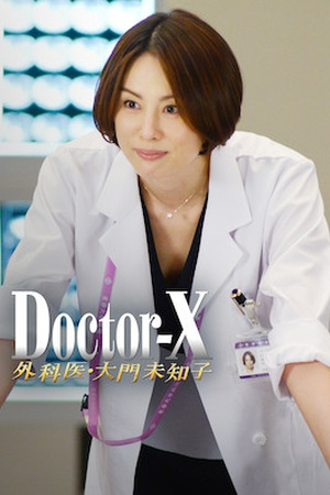 Doctor X Surgeon Michiko Daimon
