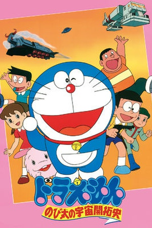 Doraemon the Movie: The Records of Nobita, Spaceblazer