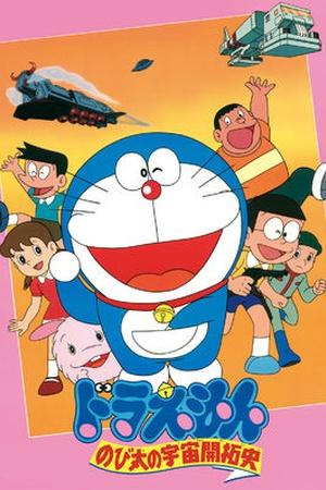 Doraemon the Movie: The Records of Nobita, Spaceblazer