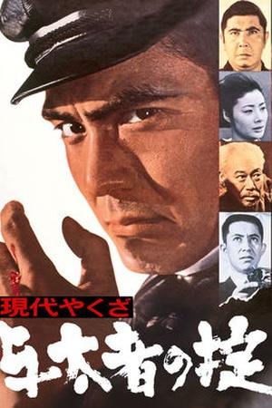 Gendai Yakuza: Yotamono no Okite