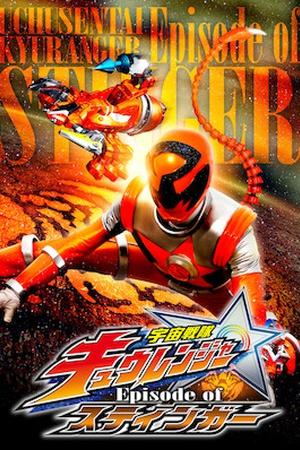 Uchu Sentai Kyuranger Episode of Stinger