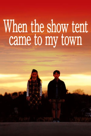When the Show Tent Came to My Town