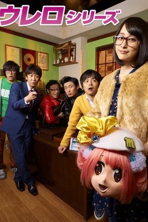 Unidentified Fantastic Idol Series