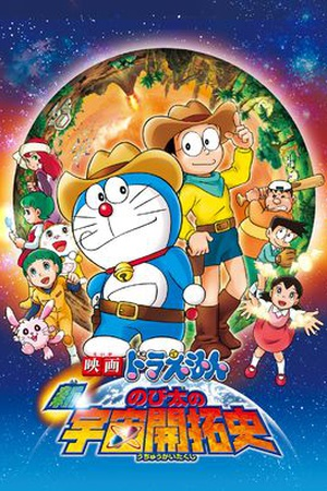 Doraemon the Movie: New Record of Nobita's Spaceblazer