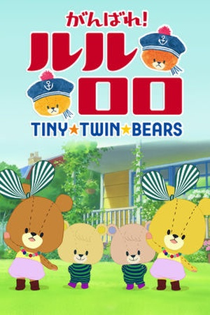 Lulu and Lolo - Tiny Twin Bears