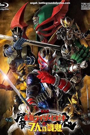 Kamen Rider Hibiki and The Seven Senki