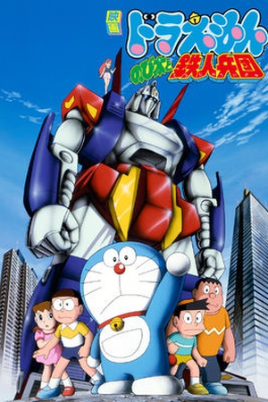 Doraemon the Movie: Nobita and the Steel Troops