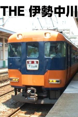 The Ise Nakagawa
