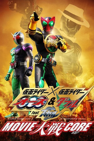 Kamen Rider × Kamen Rider OOO and W feat. Skull Movie Taisen Core