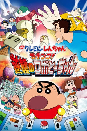Crayon Shin-chan the Movie: Serious Battle! Robot Dad Strikes Back