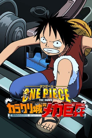 One Piece: The Giant Mechanical Soldier of Karakuri Castle