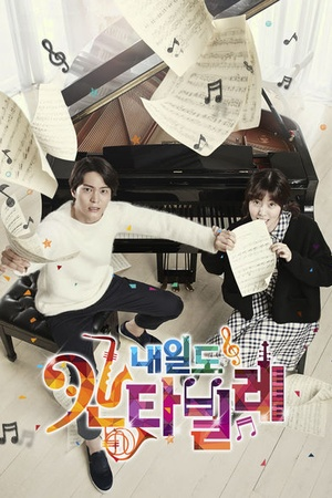 Tomorrow's Cantabile (Nodame Cantabile Korean Ver.)