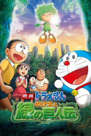 Doraemon the Movie: Nobita and The Giant's Legend of Green Planet