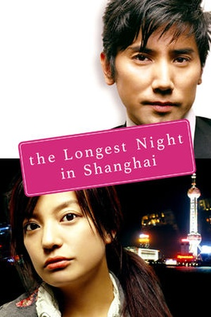 The Longest Night in Shanghai