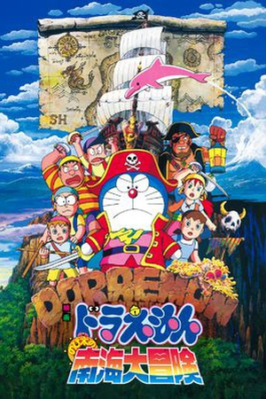 Doraemon the Movie: Nobita's Great Adventure in the South Seas