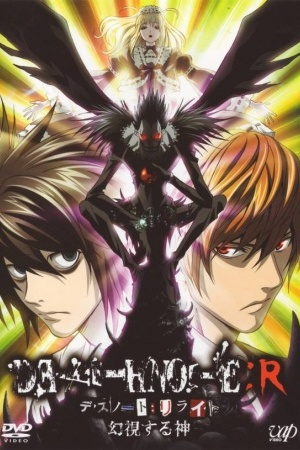 Death Note Relight: Visions of a God