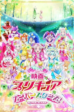 Pretty Cure Super Stars