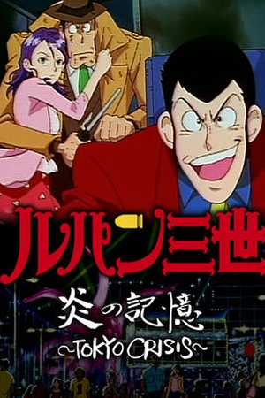 Lupin the 3rd TV Special: Crisis in Tokyo