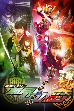 Gaim Gaiden: Kamen Rider Zangetsu/Kamen Rider Baron
